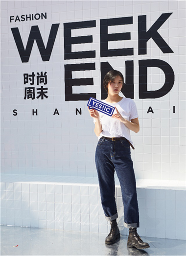 """""""刚刚落幕的上海时尚周末,你有去吗?"""""""
