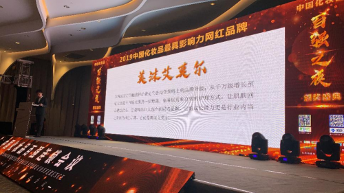 """一步一脚印,美沫艾莫尔荣膺2019""""中国化妆品最具影响力网红品牌"""""""