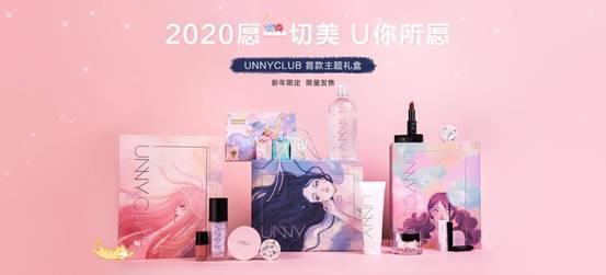 """2020 愿一切美 如你所愿 UNNY CLUB悠宜"""" U愿魔盒""""限定系列发布"""