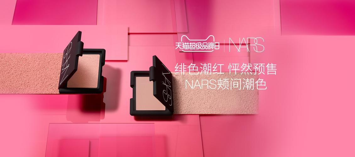NARS天猫超级品牌日 探秘彩妆新零售玩法