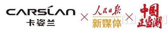 国货当自强 潮出新姿态 卡姿兰专研彩妆20年,引领中国品牌力量崛起