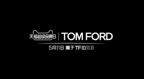 天猫超级品牌日助力,TOM FORD强势占位美妆奢品细分市场