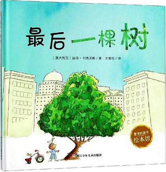 最后一棵树绘本