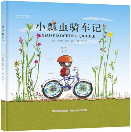 小瓢虫骑车记绘本