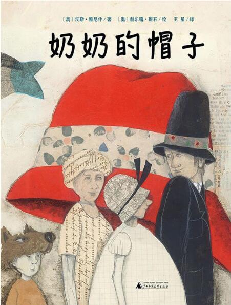 奶奶的帽子绘本