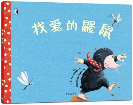 找爱的鼹鼠绘本