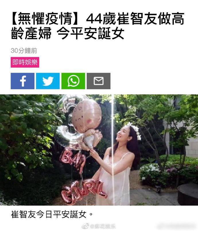 崔智友产女母女平安 网友纷纷送祝福高龄产妇不容易
